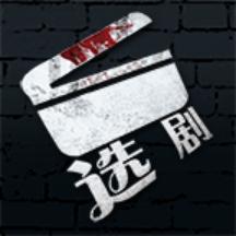 选剧手游v1.0