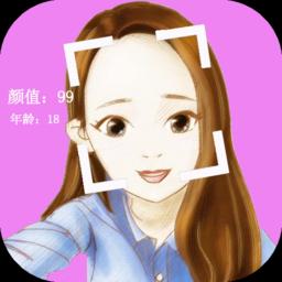 童颜照app安卓版