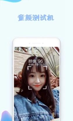 童颜照app安卓版v2.0 手机版_截图0