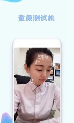 童颜照app安卓版v2.0 手机版_截图1