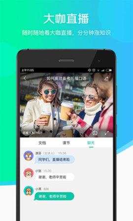 新东方搜课appv3.1.6_截图0