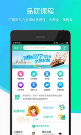 新东方搜课appv3.1.6_截图3