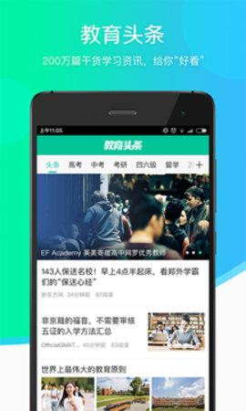 新东方搜课appv3.1.6_截图1