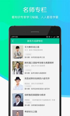 新东方搜课appv3.1.6_截图2