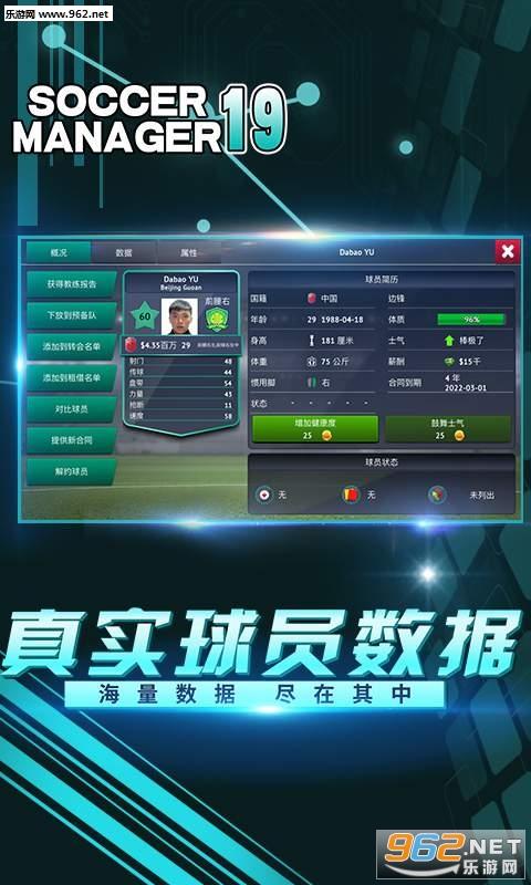 梦幻足球世界安卓版v1.2.7_截图0