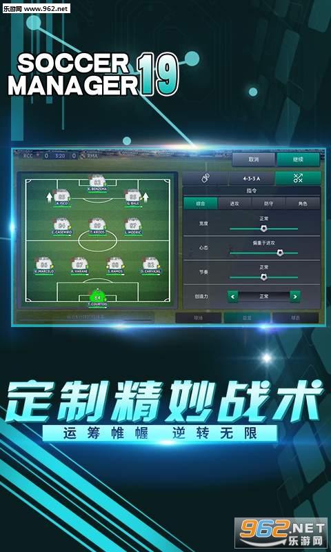 梦幻足球世界安卓版v1.2.7_截图1