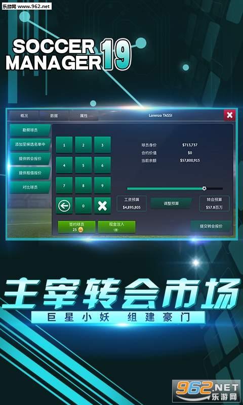 梦幻足球世界安卓版v1.2.7_截图2
