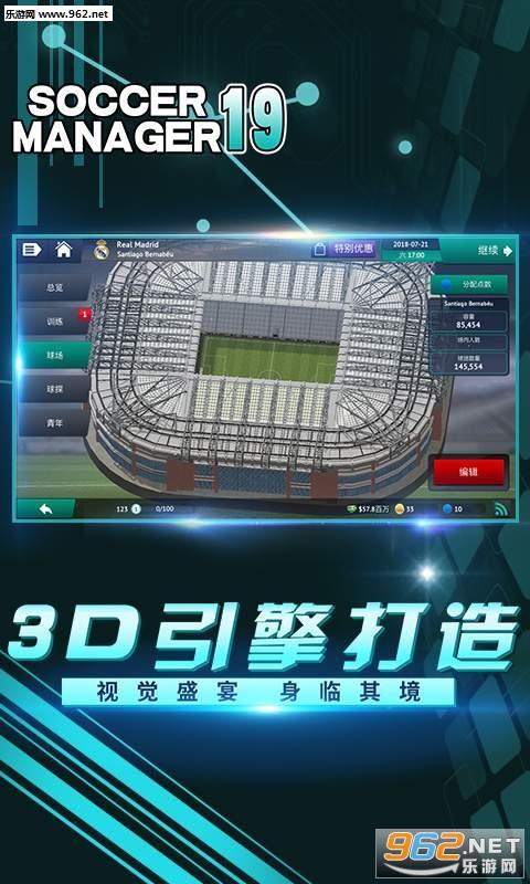 梦幻足球世界安卓版v1.2.7_截图3