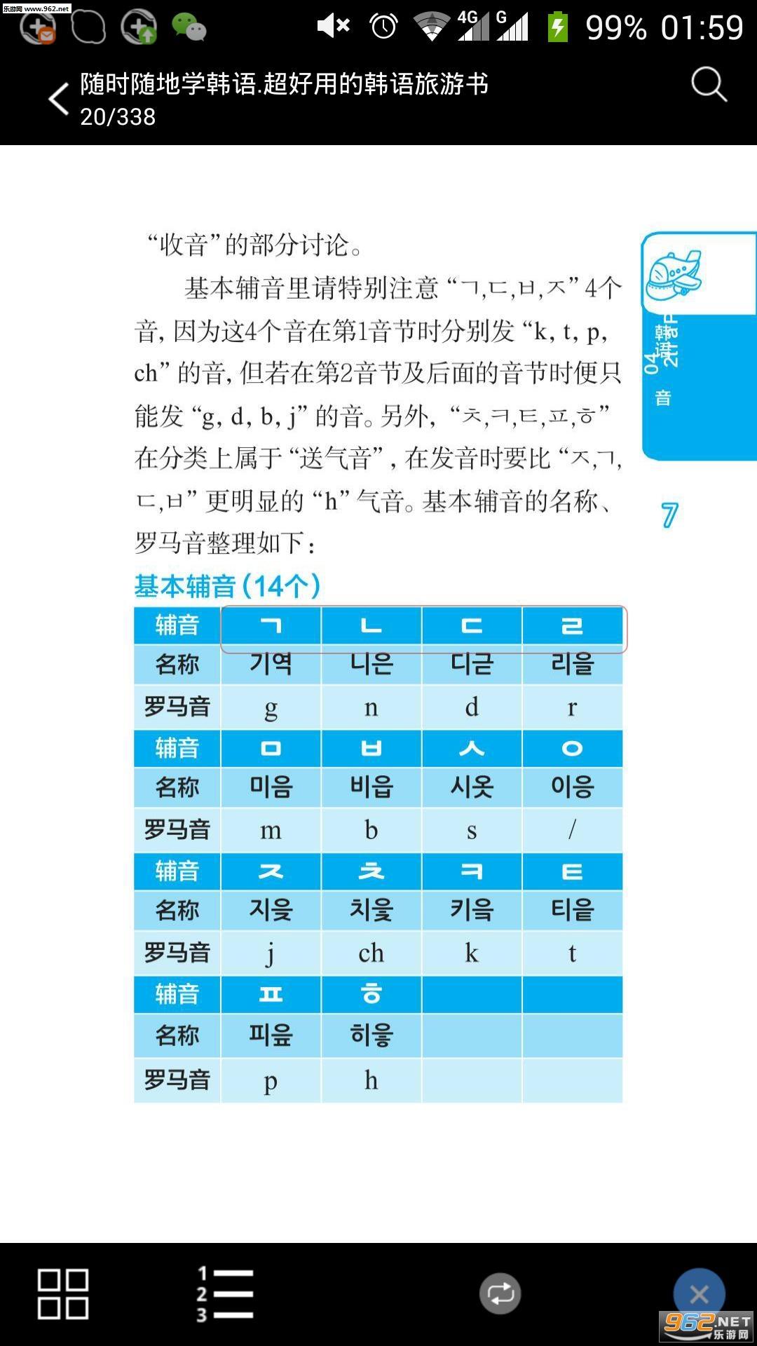 超好用韩语旅游书安卓版v2.47.030_截图2