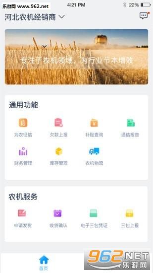 四季为农app_截图2