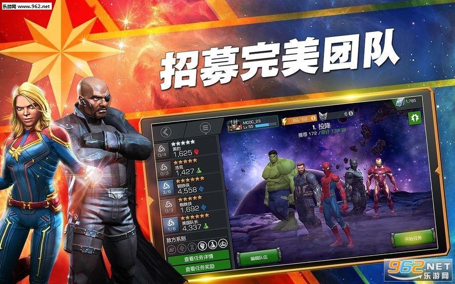 MARVEL Super War正式版_截图2