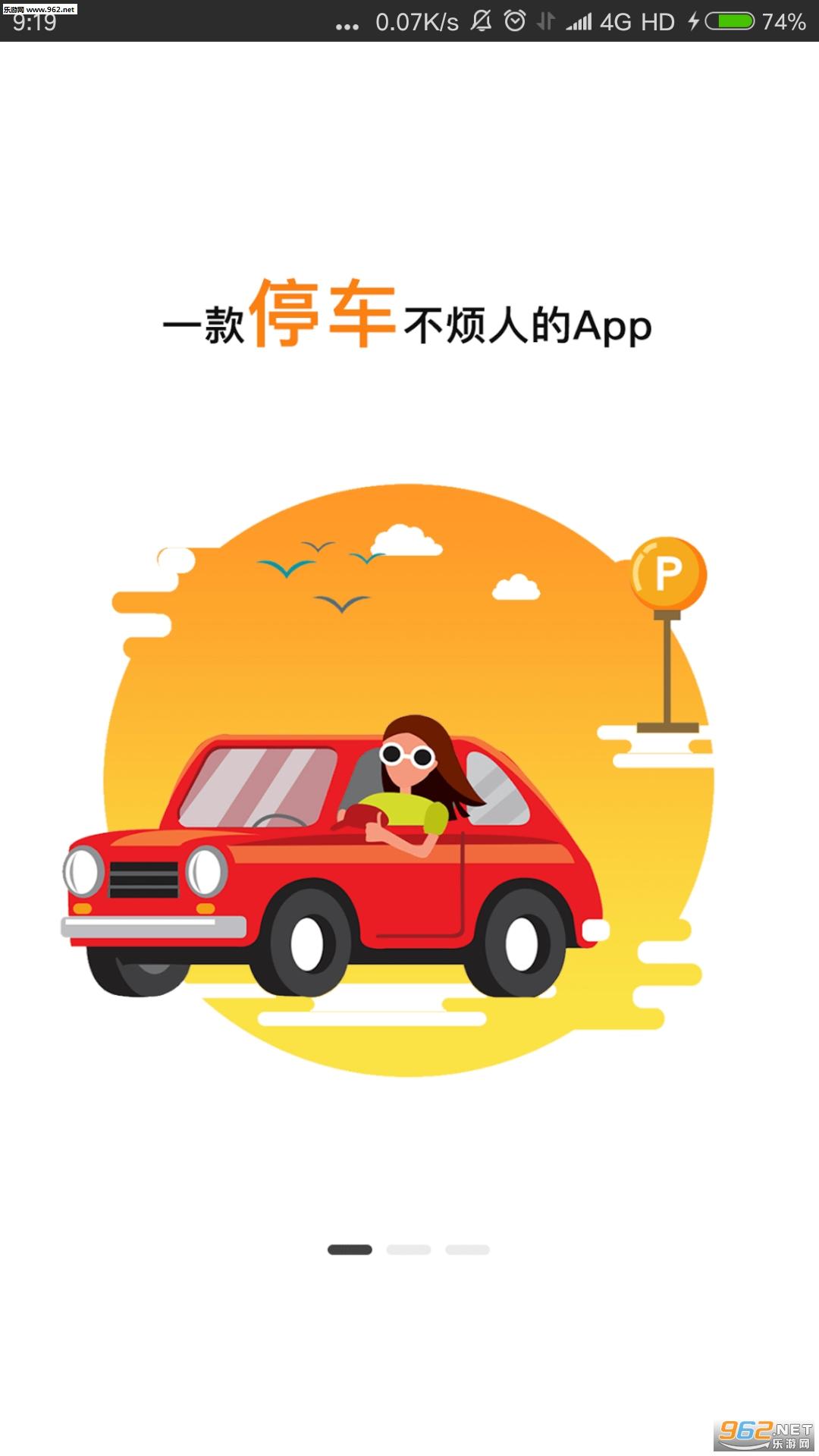 都市智汇停车苹果版v1.0_截图2