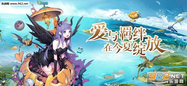 风暴幻想2梦幻国度官方正版v1.0_截图3