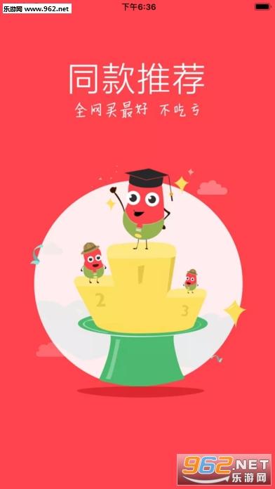 茄U淘子app苹果版v1.2.1_截图3