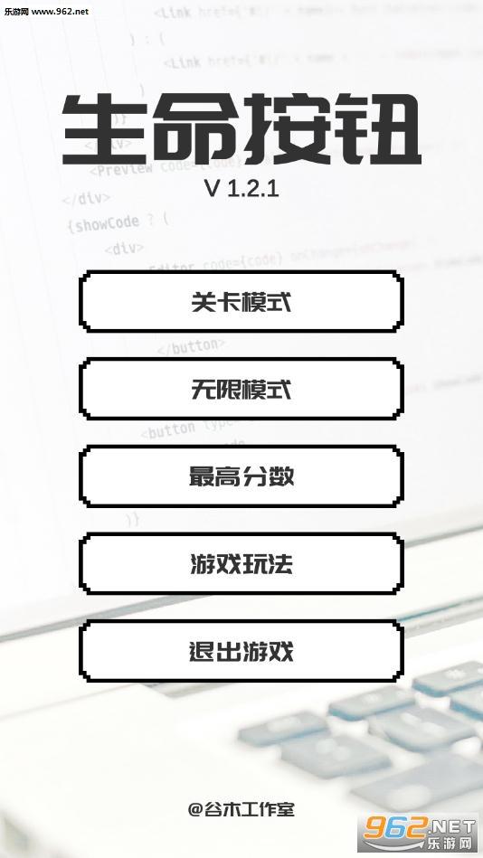 生命按钮安卓版v1.2.1_截图3