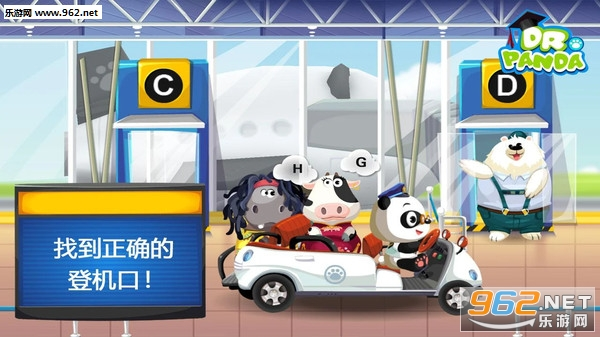 熊猫博士机场安卓版v1.8_截图0