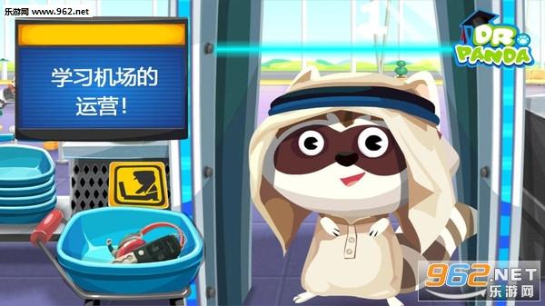 熊猫博士机场安卓版v1.8_截图1
