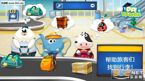 熊猫博士机场安卓版v1.8_截图3