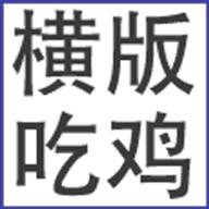 我知道你们喜欢吃鸡安卓版v0.1(ChiJi)