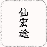 仙宏途安卓版v1.6.1