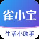 雀小宝appv4.1.4