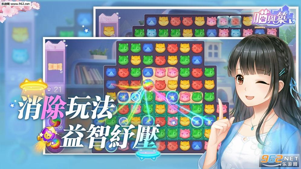 喵与筑安卓版截图3