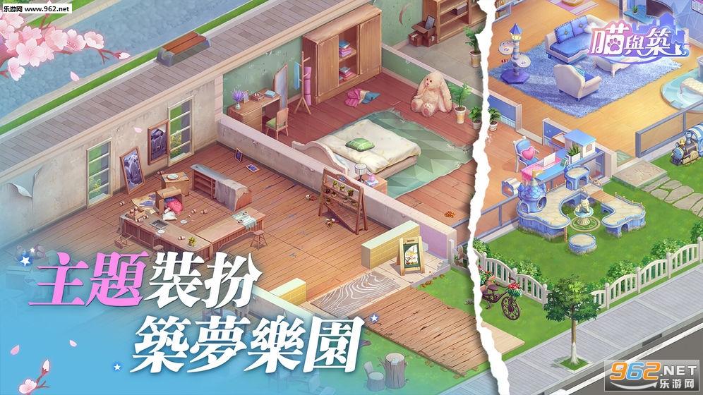 喵与筑安卓版截图4