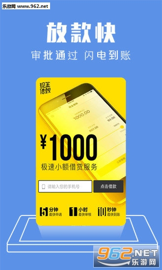 云宝贷appv1.0截图3