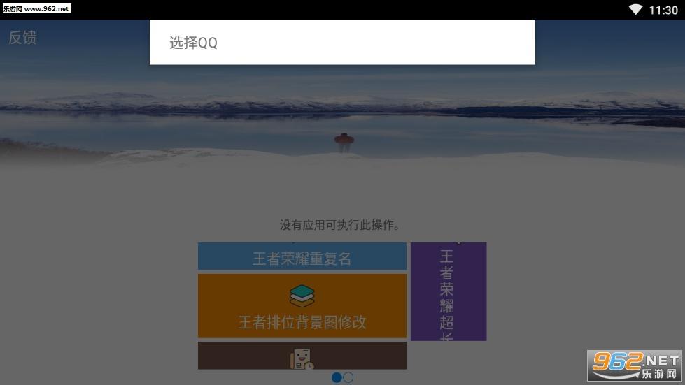 王者box appv1.0_截图1