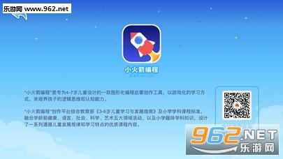 小火箭编程appv1.0 苹果版_截图1