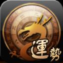 龙易运势appv3.3.6