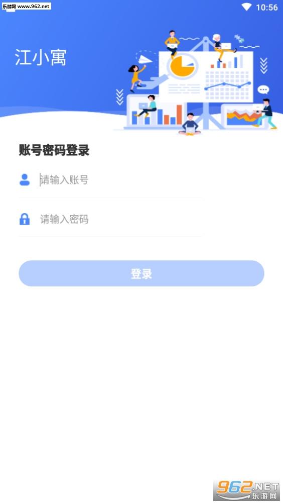 江小寓安卓版v1.1.0_截图0