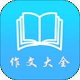 好学生作文app