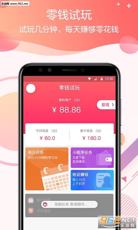 零钱试玩软件v0.3.2 手机版_截图0