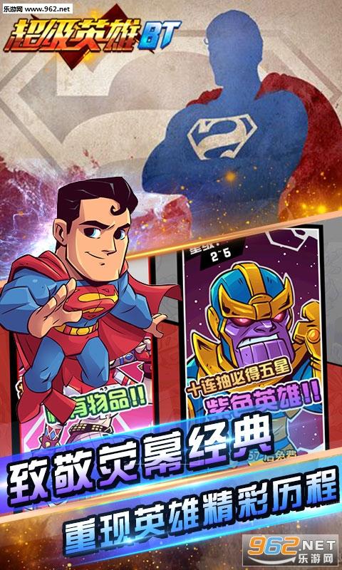 超级英雄bt版_截图2
