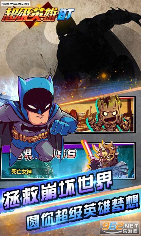 超级英雄bt版_截图4