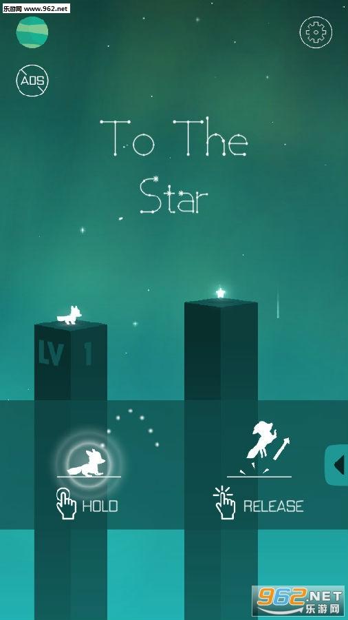 飞向星星游戏