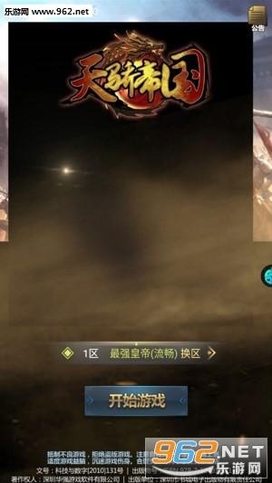 天骄帝国H5游戏