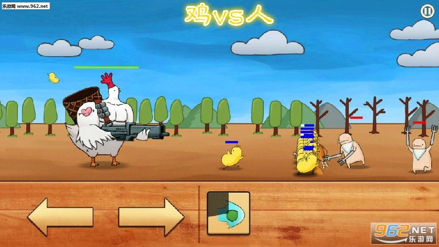 鸡vs人安卓版