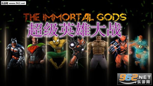 超级英雄大战安卓版