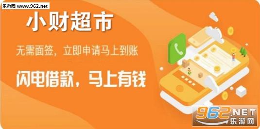 小财超市app