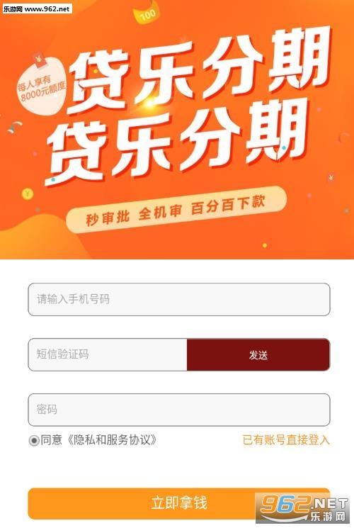 乐高分期app