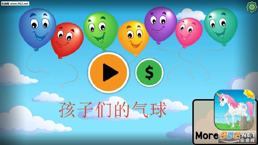 孩子们的气球安卓版