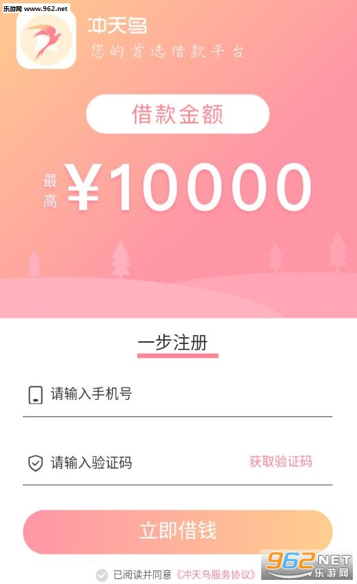 冲天鸟贷款app