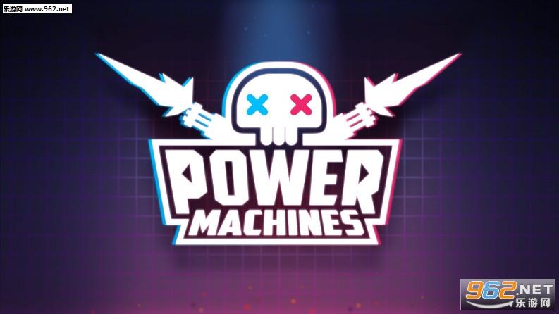动力机械游戏