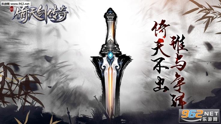 新倚天剑传奇手游