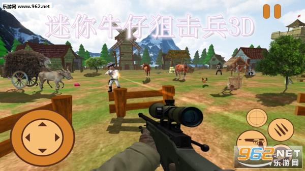 迷你牛仔狙击兵3D安卓版
