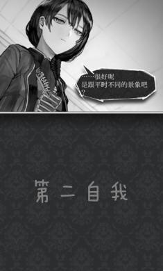 第二自我中文汉化版
