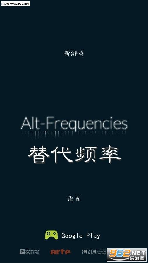 替代频率中文汉化版