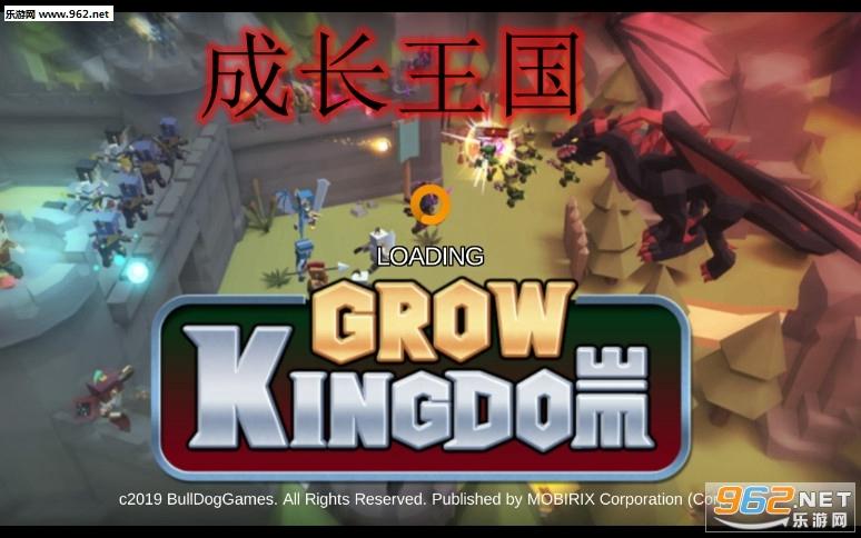 成长王国正式版